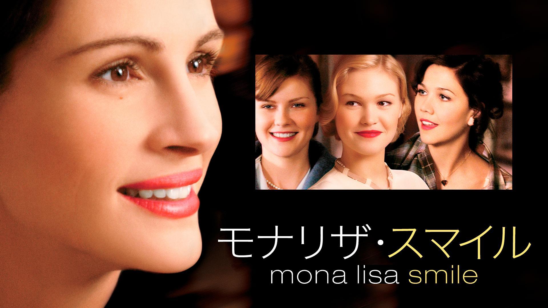 モナリザ・スマイル