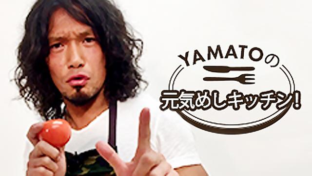 YAMATOの元気めしキッチン!