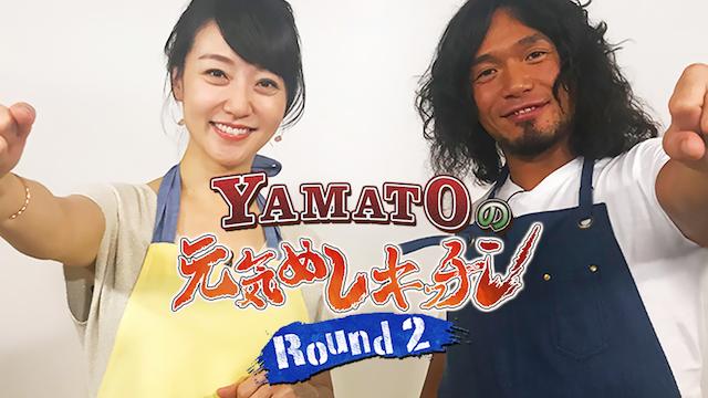 YAMATOの元気めしキッチン!Round2