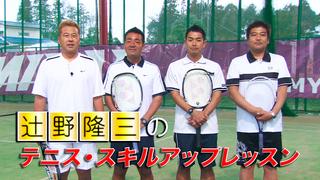 辻野隆三のテニス・スキルアップレッスン