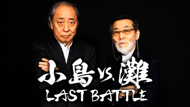 天空麻雀 小島VS灘 LAST BATTLE