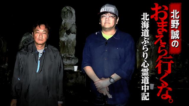 北野誠のおまえら行くな。北海道ぶらり心霊道中記
