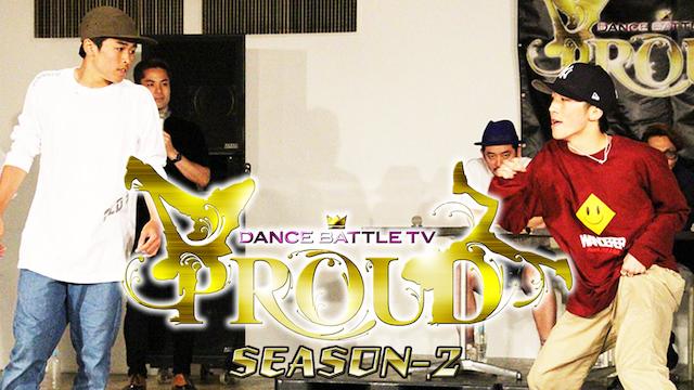 DANCE BATTLE TV PROUD シーズン2