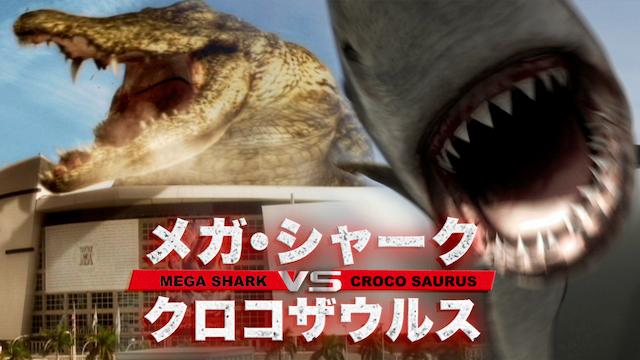 メガ・シャークVSクロコザウルス