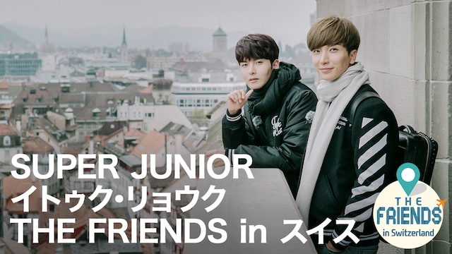 SUPER JUNIOR イトゥク・リョウク THE FRIENDS in スイス