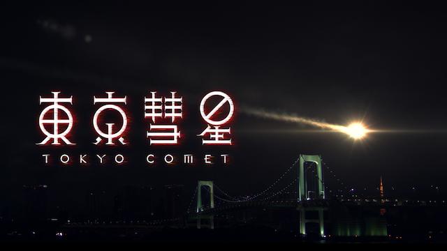 東京彗星を見逃してしまったあなた!やらせなしの口コミと視聴可能な動画見放題サイトまとめ。