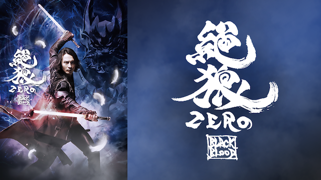 絶狼<ZERO> -BLACK BLOOD-