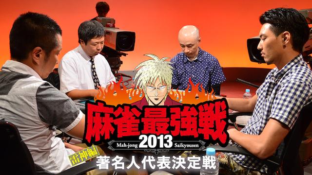 麻雀最強戦2013 著名人代表決定戦雷神編