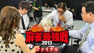 麻雀最強戦2013 ファイナル