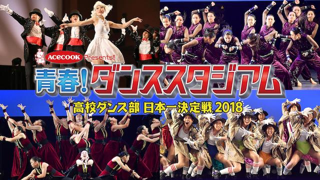 青春!ダンススタジアム 高校ダンス部 日本一決定戦2018