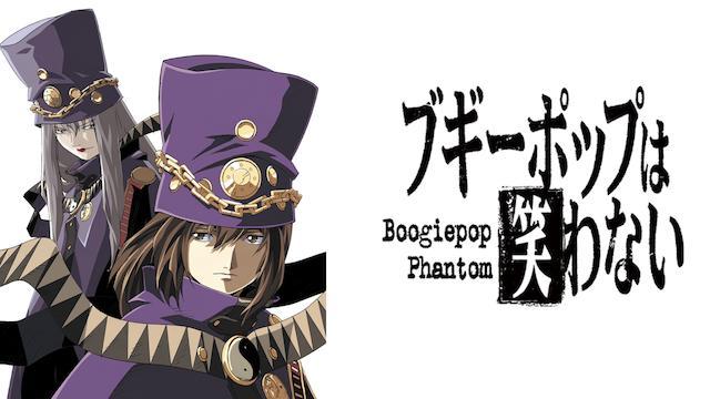 ブギーポップは笑わない Boogiepop Phantom