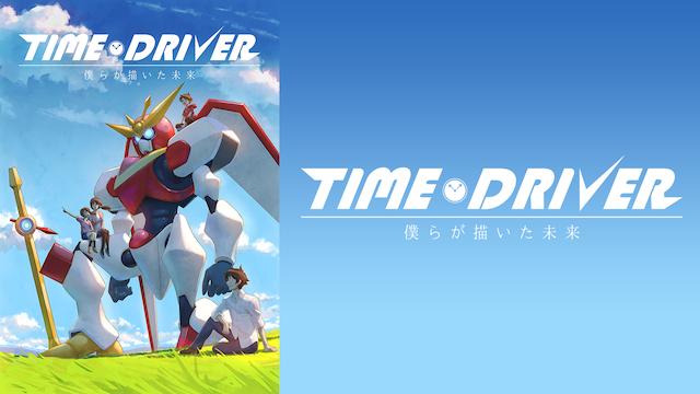 TIME DRIVER 僕らが描いた未来を見逃してしまったあなた!動画見放題配信サービスまとめ。