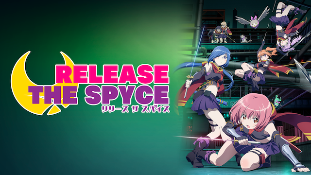 RELEASE THE SPYCE EPISODE 02 第一の挑戦動画