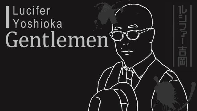 ルシファー吉岡「Gentlemen」