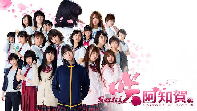 咲-Saki- 阿知賀編 episode of side-A(映画)