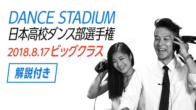 【解説付き】ビッグクラス2018年 日本高校ダンス部選手権 全国大会