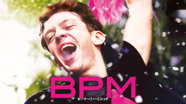 BPM ビート・パー・ミニットの画像