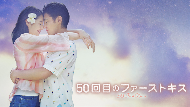 50回目のファーストキス動画フル