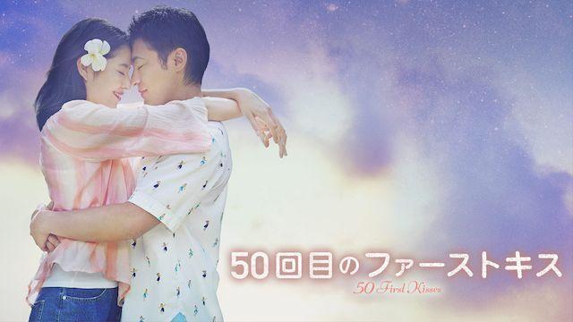 50回目のファーストキス(2018年・日本)