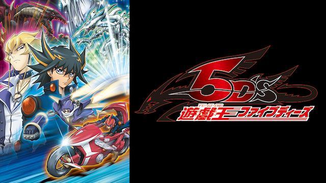 遊☆戯☆王5D's