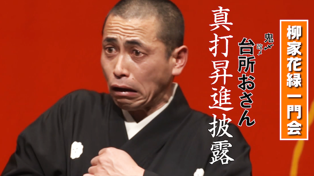 柳家花緑一門会~鬼〆改メ台所おさん真打昇進披露