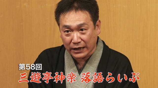 第58回三遊亭神楽 落語らいぶ