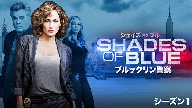 シェイズ・オブ・ブルー ブルックリン警察 シーズン1