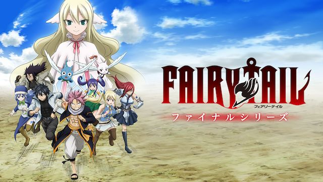 FAIRY TAIL(フェアリーテイル) ファイナルシリーズ