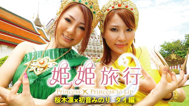 姫姫旅行(桜木凛×初音みのり  タイ編)