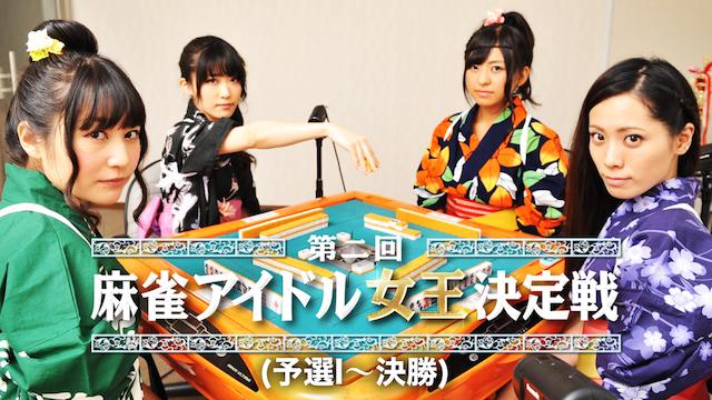 第二回麻雀アイドル女王決定戦 (予選Ⅰ~決勝)