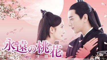 シリーズ 桃花 2021年 見るべき中国時代劇ドラマ