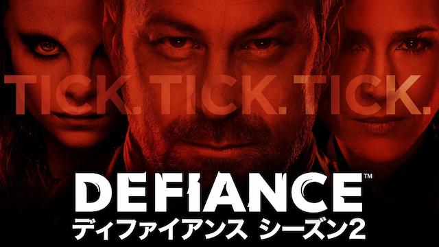 DEFIANCE/ディファイアンス シーズン2