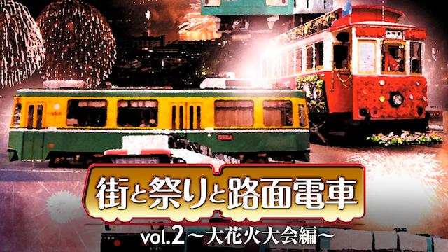 街と祭りと路面電車 Vol.2~大花火大会編~