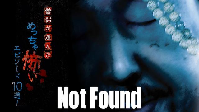 Not Found 僧侶が選んだ めっちゃ怖いエピソード10選!