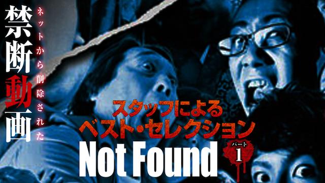 Not Found ネットから削除された禁断動画 スタッフによるベスト・セレクション パート1