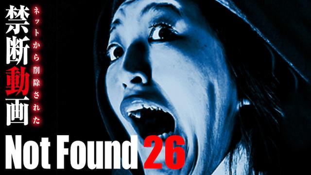 Not Found 26 ネットから削除された禁断動画