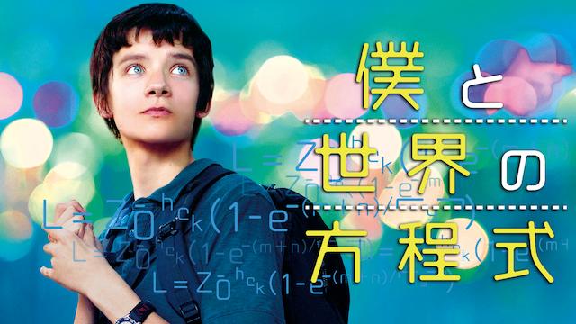 僕と世界の方程式の画像
