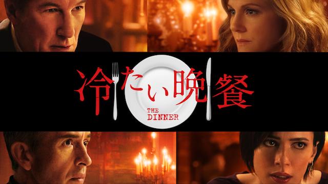 冷たい晩餐の画像