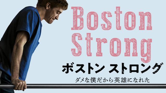 ボストン ストロングの画像