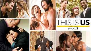 THIS IS US/ディス・イズ・アス シーズン2