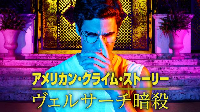 アメリカン・クライム・ストーリー/ヴェルサーチ暗殺