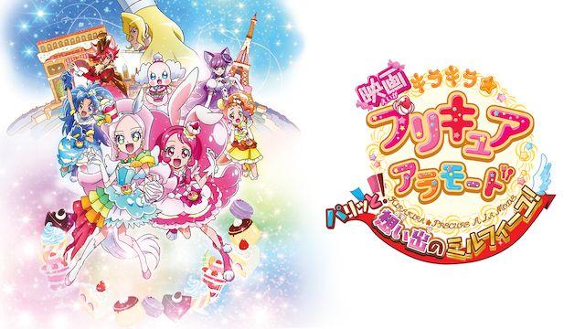 映画 キラキラ☆プリキュアアラモード パリッと!想い出のミルフィーユ!