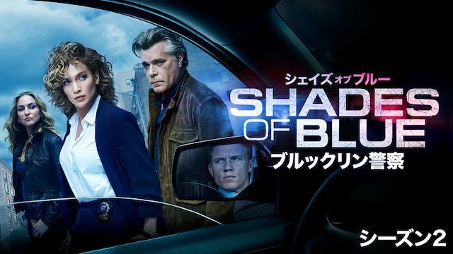 シェイズ・オブ・ブルー ブルックリン警察 シーズン2