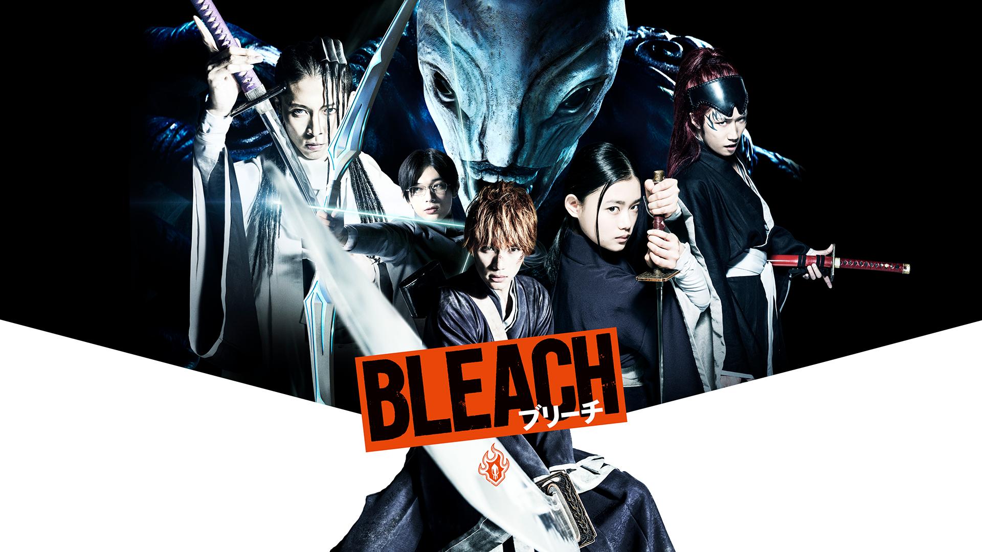 映画『BLEACH(実写版)』無料動画!フル視聴する方法は?おすすめ動画配信サービスを紹介