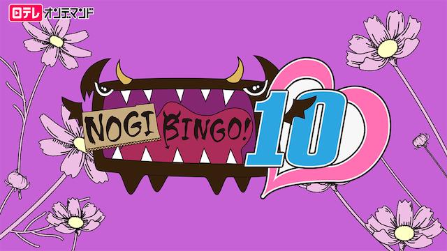 NOGIBINGO!10