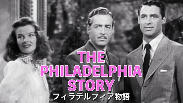 フィラデルフィア物語