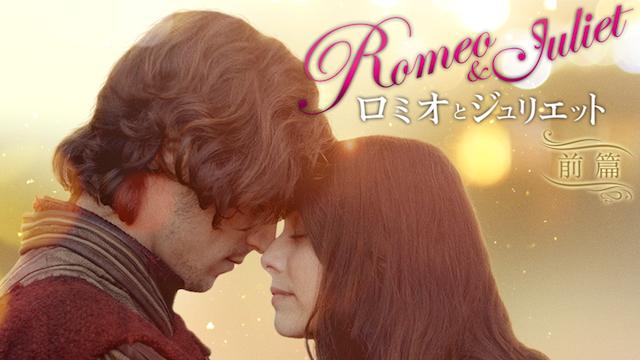 ロミオとジュリエット 前篇の画像