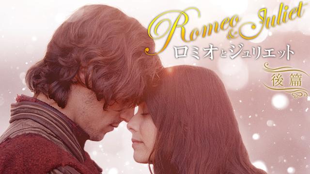 ロミオとジュリエット 後篇の画像