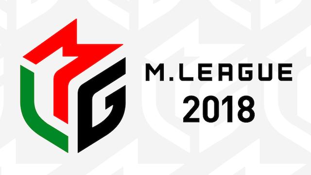 「大和証券Mリーグ」2018