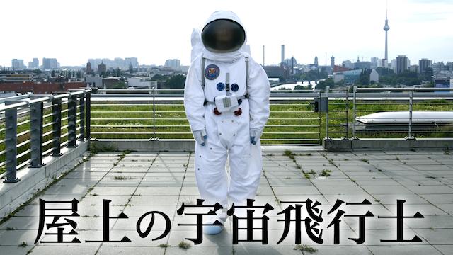 屋上の宇宙飛行士
